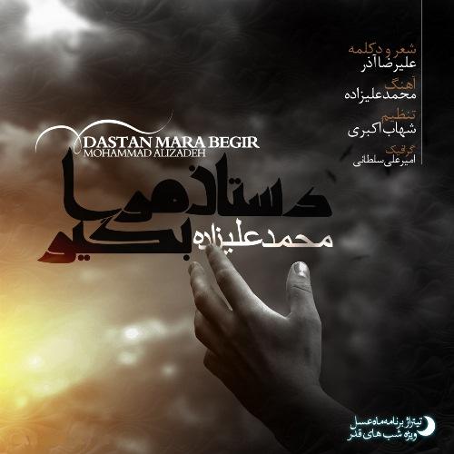 Mohammad Alizadeh Dastaane Maraa Begir موزیک  جدید محمد علیزاده به نام دستان مرا بگیر