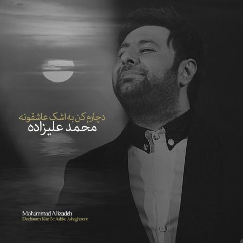 دانلود آهنگ جدید محمد علیزاده بنام دچارم کن به اشک عاشقونه