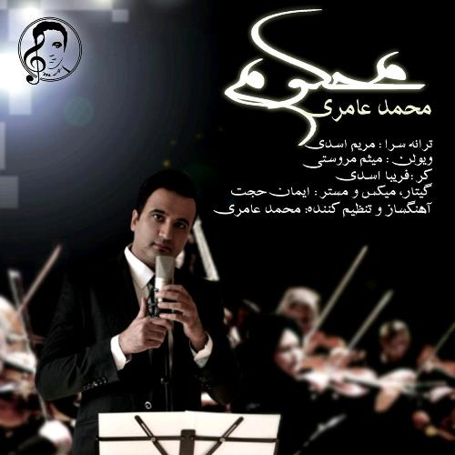 دانلود آهنگ جدید محمد عامری بنام محکوم
