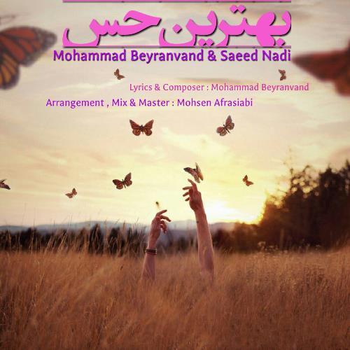 دانلود آهنگ جدید محمد بیرانوند و سعید نادی بنام بهترین حس