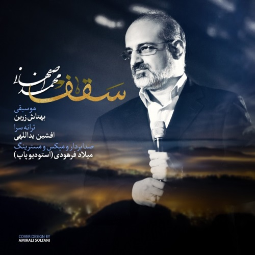 دانلود رایگان آهنگ جدید محمد اصفهانی