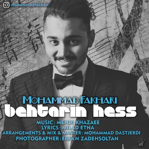 دانلود آهنگ جدید محمد فخاری بنام بهترین حس