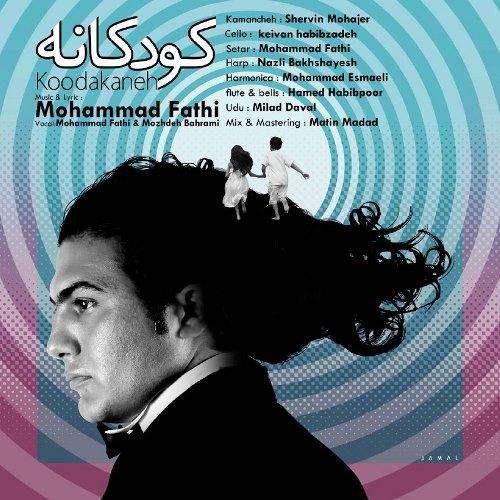 دانلود آهنگ جدید محمد فتحی و مژده بهرامی بنام کودکانه
