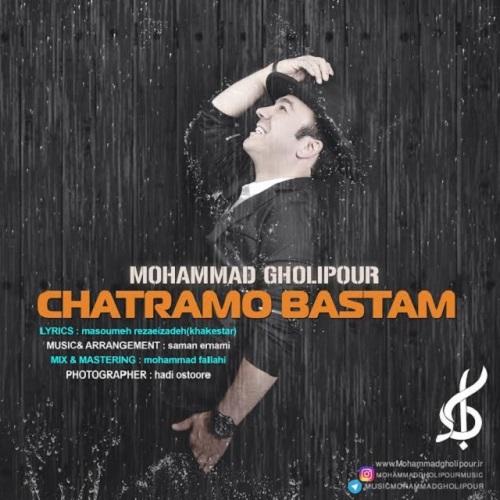 دانلود آهنگ جدید محمد قلی پور بنام چترمو بستم
