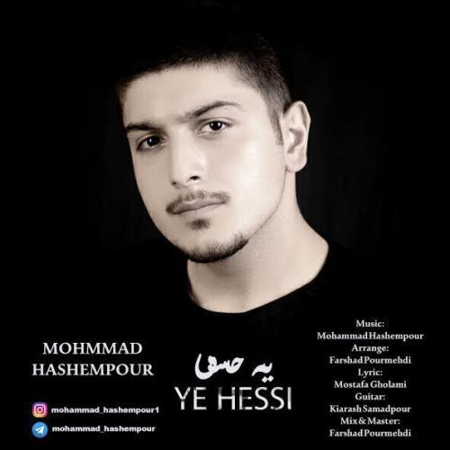 دانلود آهنگ جدید محمد هاشم پور بنام یه حسی