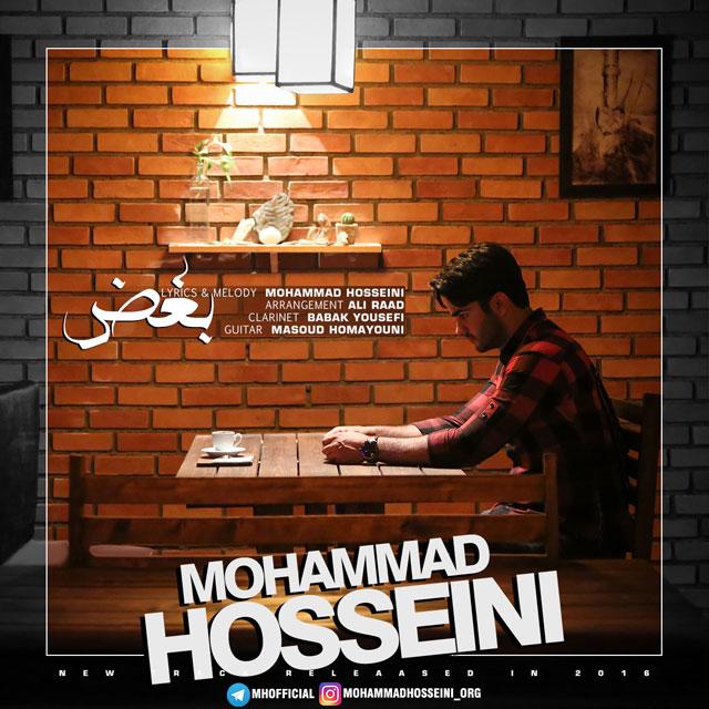 دانلود آهنگ جدید محمد حسینی بنام بغض