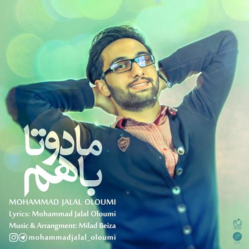 دانلود آهنگ جدید محمد جلال علومی بنام ما دوتا با هم