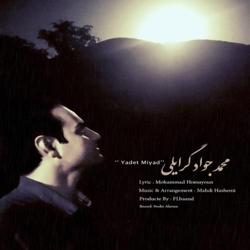 دانلود آهنگ جدید محمد جواد گرایلی بنام یادت میاد