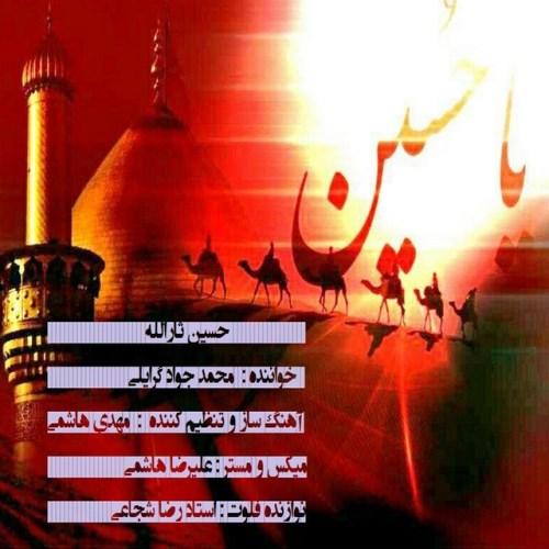 دانلود آهنگ جدید محمدجواد گرایلی بنام حسین ثارالله