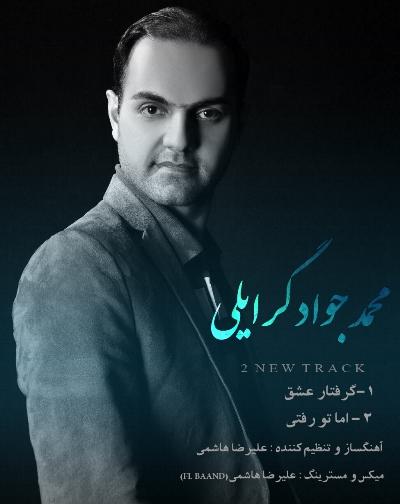 دانلود دو آهنگ جدید محمد جواد گرایلی