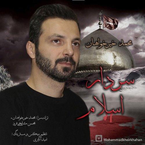 دانلود آهنگ جدید محمد خیرخواهان بنام سردار اسلام