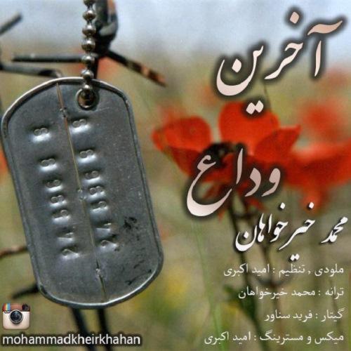 دانلود آهنگ جدید محمد خیرخواهان بنام آخرین وداع