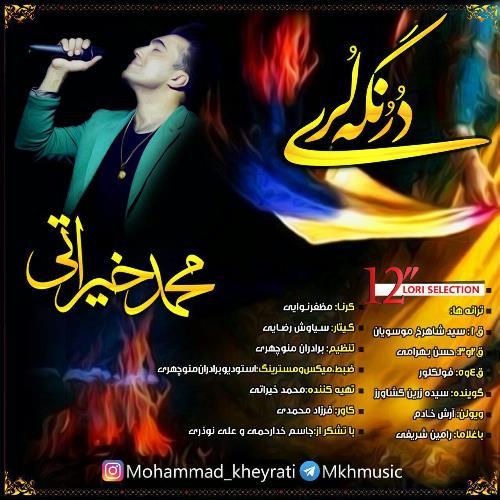 دانلود آهنگ جدید محمد خیراتی بنام درنگه لری