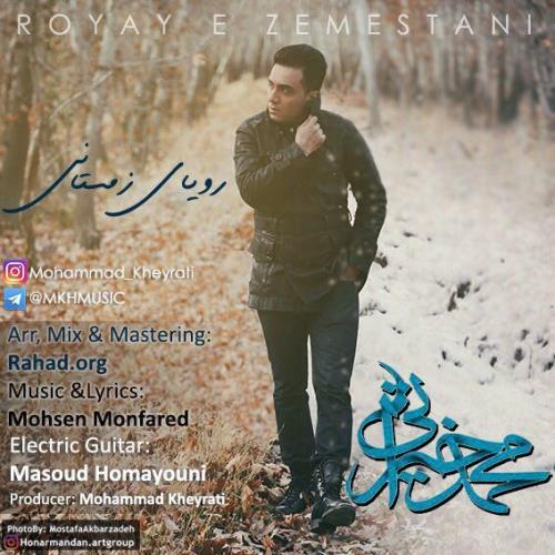 دانلود آهنگ جدید محمد خیراتی بنام رویای زمستانی