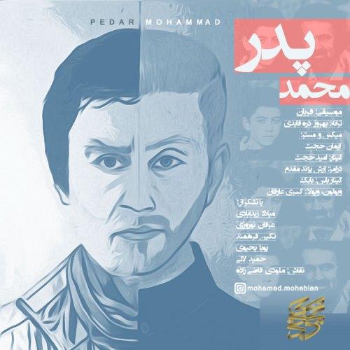 Mohammad Mohebian Pedar دانلود آهنگ جدید محمد محبیان بنام پدر