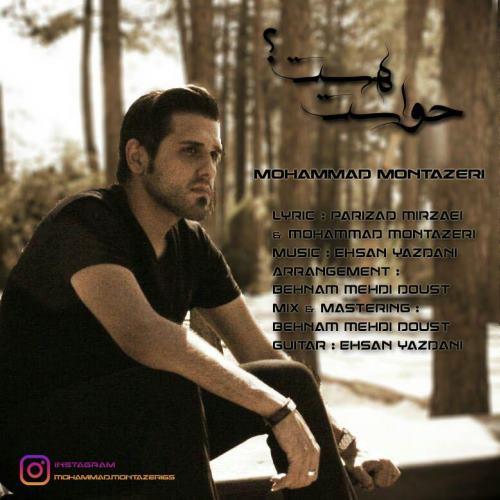 دانلود آهنگ جدید محمد منتظری بنام حواست هست