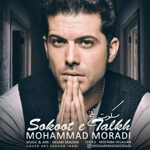دانلود آهنگ جدید محمد مرادی بنام سکوت تلخ