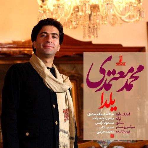 دانلود آهنگ یلدا با صدای محمد معتمدی