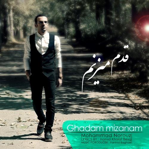 دانلود آهنگ جدید محمد نوروزی بنام قدم می زنم