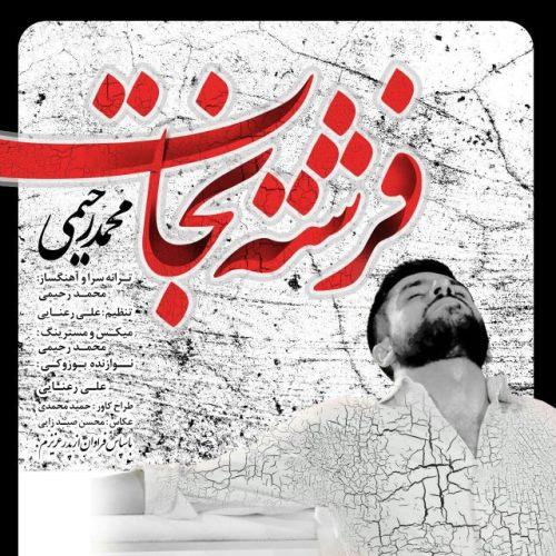 دانلود آهنگ جدید محمد رحیمی بنام فرشته ی نجات