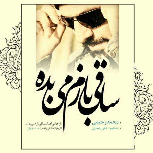 دانلود آهنگ جدید محمد رحیمی بنام ساقی بازم می بده