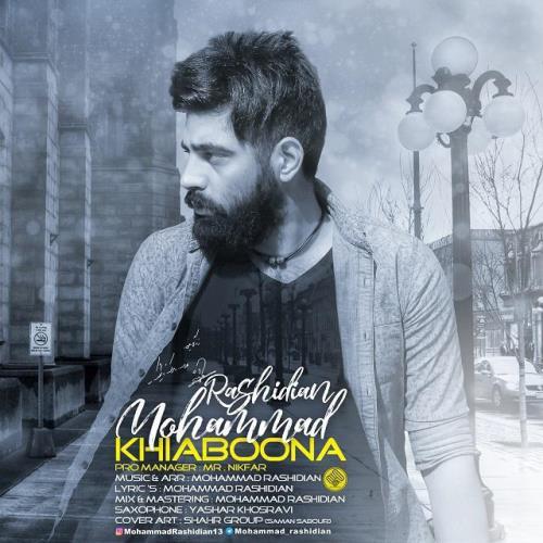 دانلود آهنگ جدید محمد رشیدیان بنام خیابونا