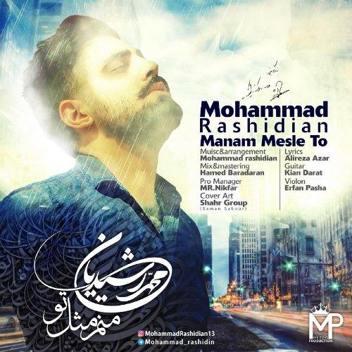 دانلود آهنگ جدید محمد رشیدیان بنام منم مثل تو