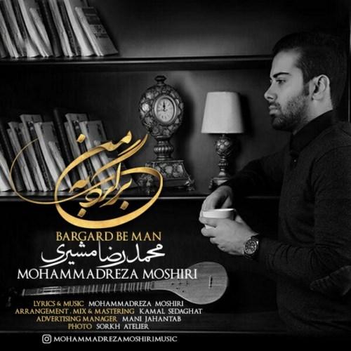 دانلود آهنگ جدید محمدرضا مشیری بنام برگرد به من
