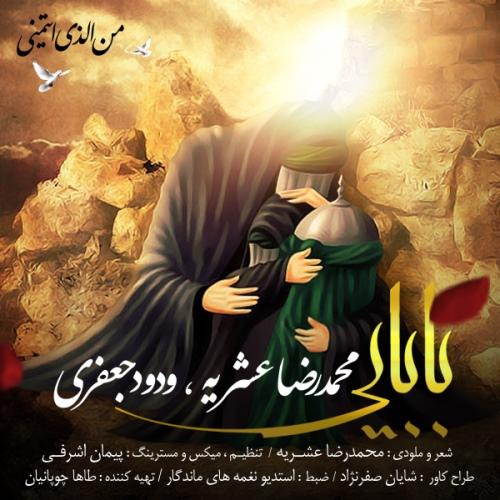 دانلود آهنگ جدید محمدرضا عشریه و ودود جعفری بنام بابایی