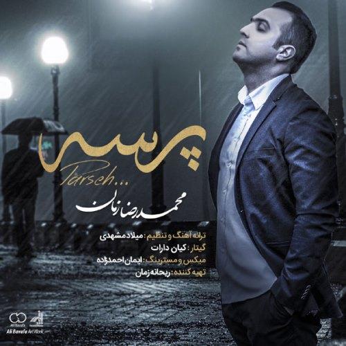 دانلود آهنگ جدید محمدرضا زمان بنام پرسه