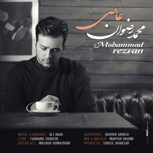 دانلود آهنگ جدید محمد رضوان بنام عاصی