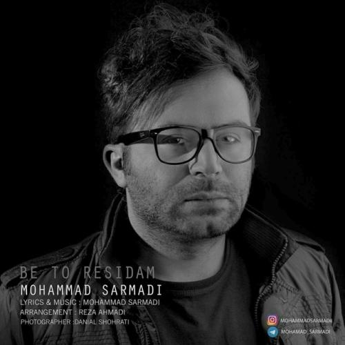 دانلود آهنگ جدید محمد سرمدی بنام به تو رسیدم