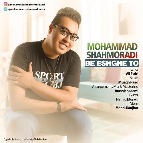 دانلود آهنگ جدید محمد شاهمرادی بنام به عشق تو