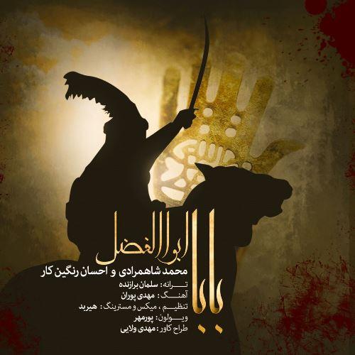 دانلود آهنگ جدید محمد شاهمرادی و احسان رنگین بنام بابا ابوالفضل