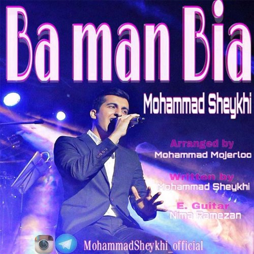 دانلود آهنگ جدید محمد شیخی بنام با من بیا