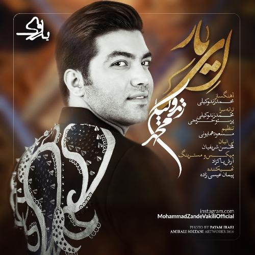 دانلود آهنگ جدید محمد زندوکیلی بنام ای یار