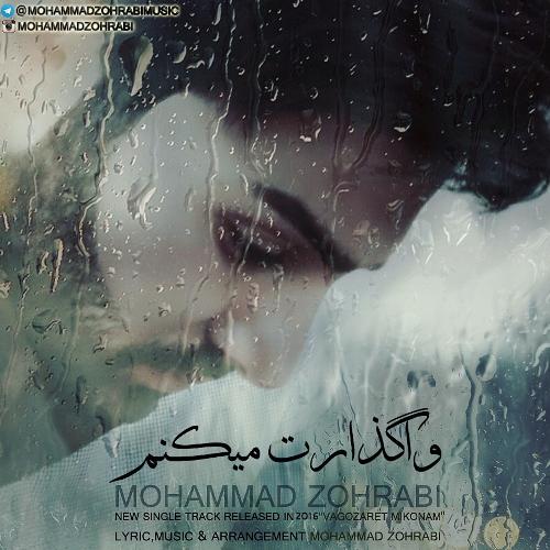 دانلود آهنگ جدید محمد ظهرابی بنام واگذارت میکنم