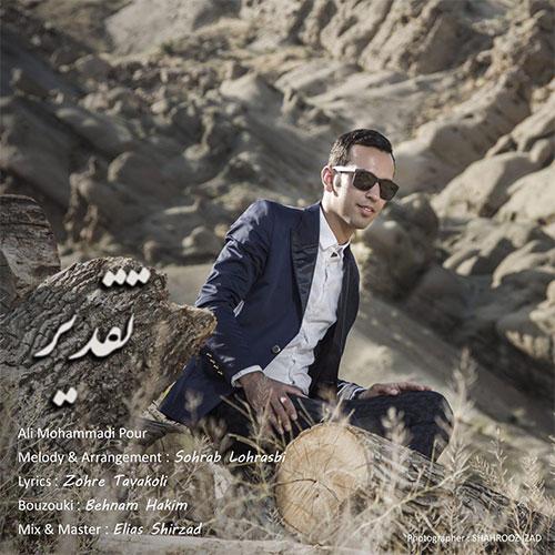 دانلود آهنگ جدید علی محمدی پور بنام تقدیر