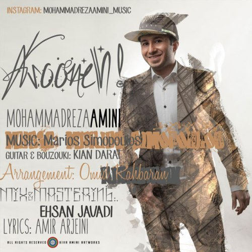 دانلود آهنگ جدید محمدرضا امینی بنام آسونه