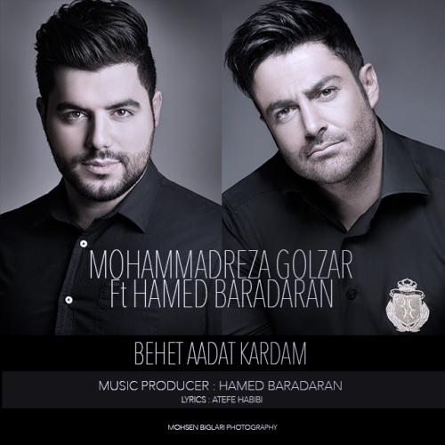 دانلود آهنگ جدید محمدرضا گلزار و حامد برادران بنام بهت عادت کردم