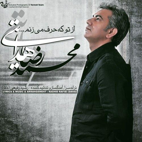 دانلود آهنگ جدید محمدرضا هدایتی بنام از تو که حر� میزنم