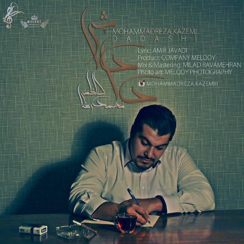 دانلود آهنگ جدید محمدرضا کاظمی بنام داداشی
