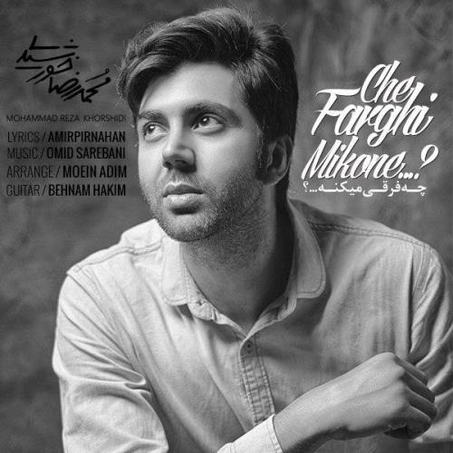 دانلود آهنگ جدید محمدرضا خورشیدی بنام چه فرقی میکنه