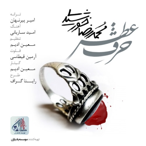 دانلود آهنگ جدید محمدرضا خورشیدی بنام حرف آتش
