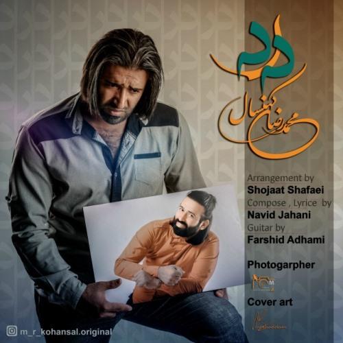 دانلود آهنگ جدید محمدرضا کهنسال بنام درد