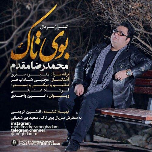 دانلود آهنگ جدید محمدرضا مقدم بنام بوی تاک