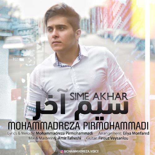 دانلود آهنگ جدید محمدرضا پیرمحمدی بنام سیم آخر