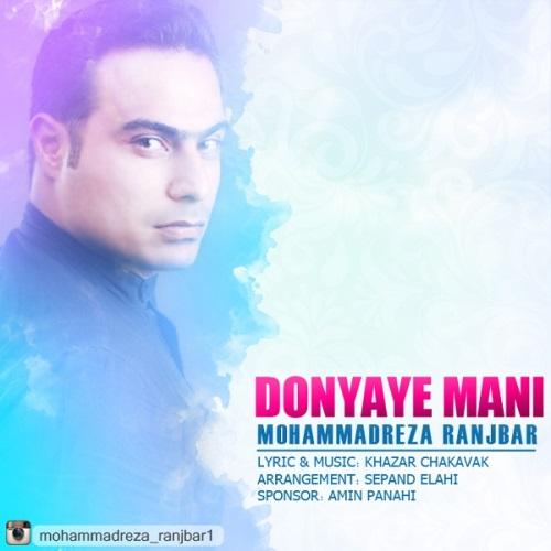 دانلود آهنگ جدید محمدرضا رنجبر بنام دنیای منی