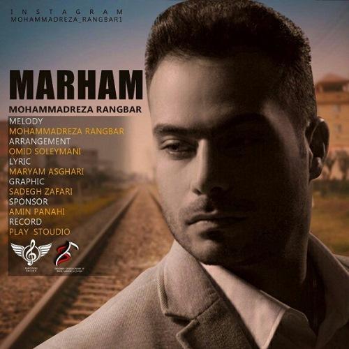 دانلود آهنگ جدید محمدرضا رنجبر بنام مرهم