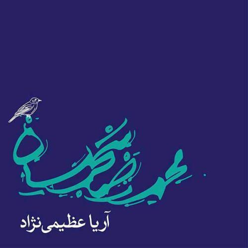 دانلود رمیکس جدید آهنگ دلشدگان از محمدرضا شجریان